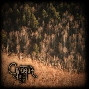 spletenye album cover