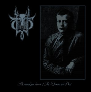 Sivyj Yar - The Unmourned Past cover