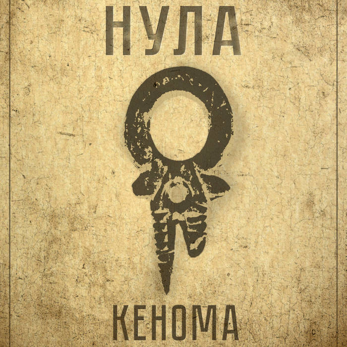 Nula - Kenoma