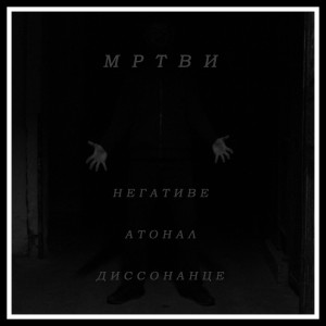 MRTVI - NEGATIVE ATONAL DISSONANCE