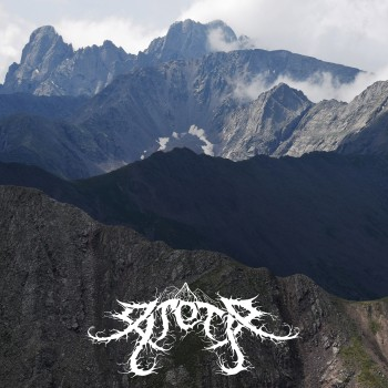 Arête - Hymnal